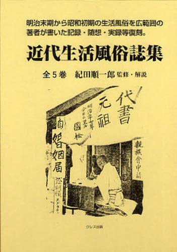近代生活風俗誌集 全5巻