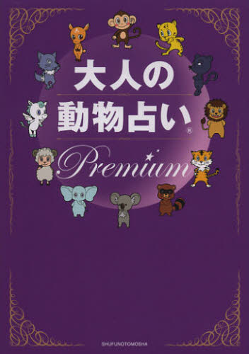 大人の動物占いPremium 大ブームからまるっと12年 大人向けの進化版 日本メーカー新品 2020新作 大全 動物占い