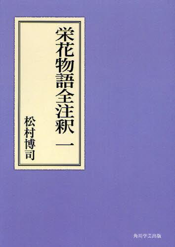 栄花物語全注釈 1 オンデマンド版