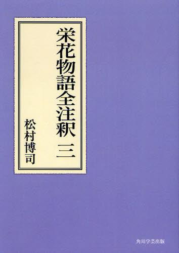栄花物語全注釈 3 オンデマンド版