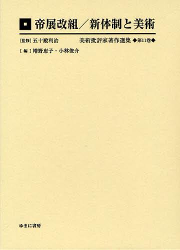 美術批評家著作選集 第11巻 復刻