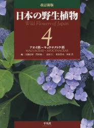 日本の野生植物 高級 スーパーセール期間限定 4