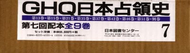 GHQ日本占領史 第七回配本 全9巻
