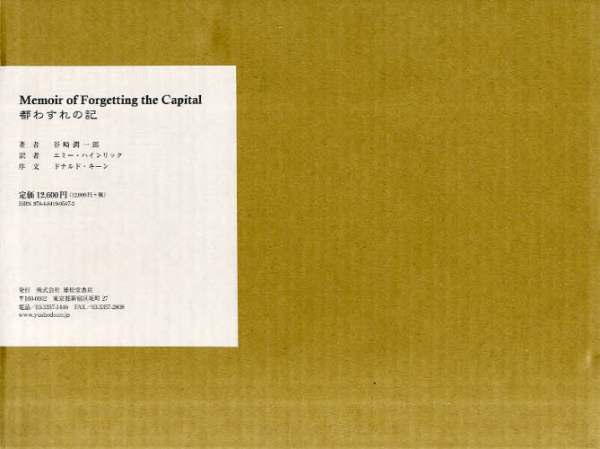 Memoir of Forgetting the Capital 都わすれの記