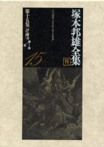 塚本邦雄全集 第15巻