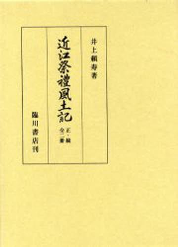 近江祭礼風土記 正・続 全2冊 復刻版