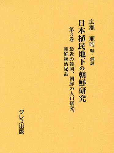 日本植民地下の朝鮮研究 第3巻 復刻