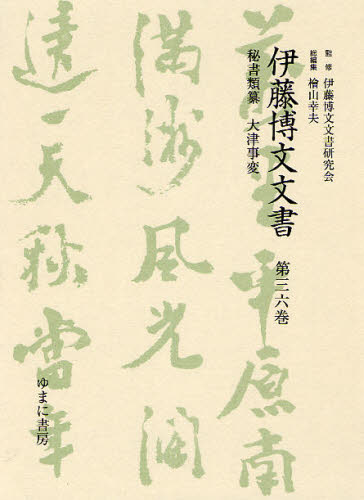 伊藤博文文書 第36巻 影印