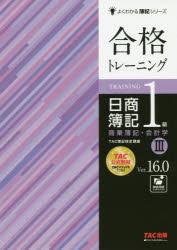 年中無休 公式 合格トレーニング日商簿記1級商業簿記 会計学 Ver.16.0 3