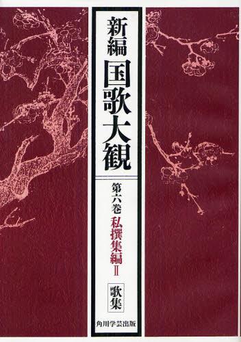 新編国歌大観 第6巻〔1〕 オンデマンド版
