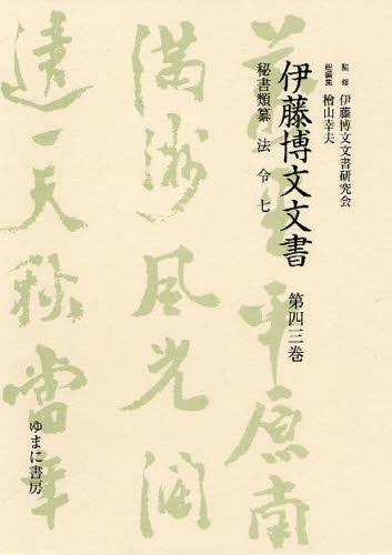 伊藤博文文書 第43巻 影印