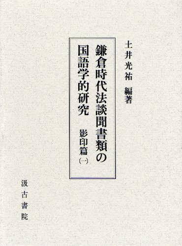 鎌倉時代法談聞書類の国語学的研究 影印篇1