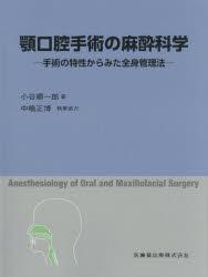 顎口腔手術の麻酔科学 手術の特性からみた全身管理法