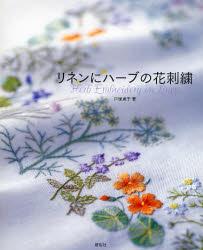 リネンにハーブの花刺繍 正規店 アウトレットセール 特集