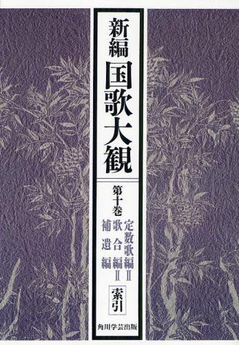 新編国歌大観 第10巻〔2〕 オンデマンド版