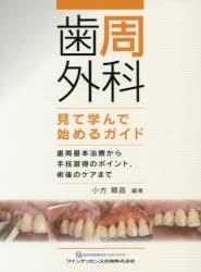 歯周外科見て学んで始めるガイド 歯周基本治療から手技習得のポイント,術後のケアまで