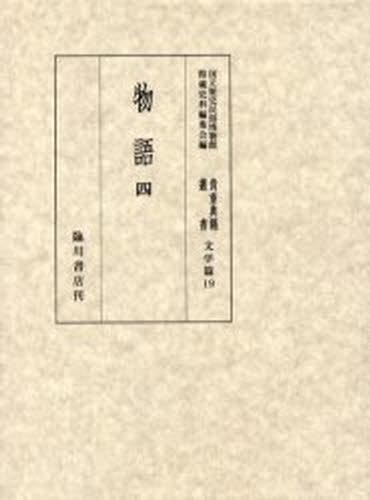 貴重典籍叢書 国立歴史民俗博物館蔵 文学篇第19巻 影印