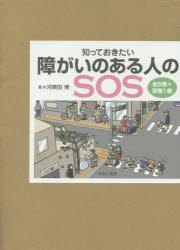 知っておきたい障がいのある人のSOS 全5巻+別巻1 6巻セット