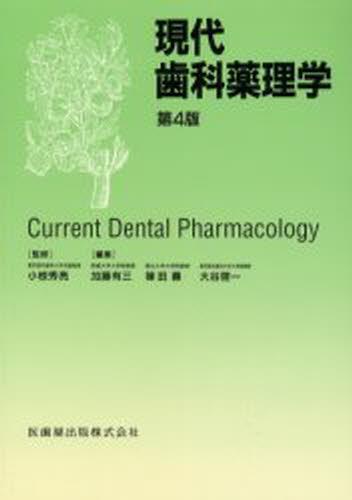現代歯科薬理学
