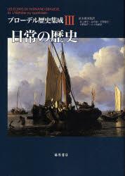 ブローデル歴史集成 3