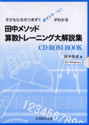 田中メソッド算数トレーニング大解説集