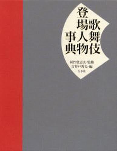 歌舞伎登場人物事典
