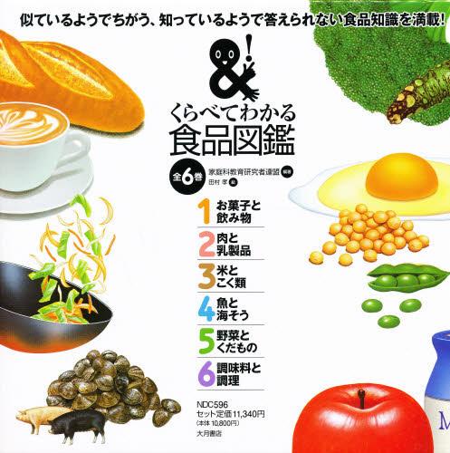 くらべてわかる食品図鑑 6巻セット