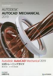 再再販 Autodesk AutoCAD 2019公式トレーニングガイド WEB限定 Mechanical