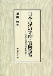 日本古代の寺院・官衙造営 長屋王政権の国家構想