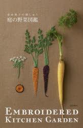正規認証品 新規格 安心の実績 高価 買取 強化中 庭の野菜図鑑 青木和子の刺しゅう