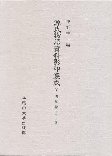源氏物語資料影印集成 7