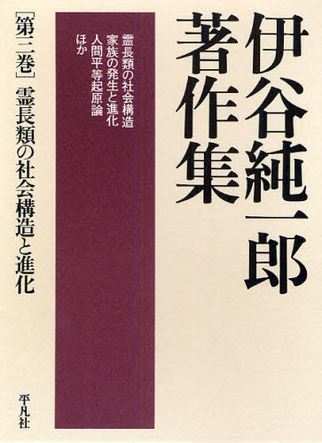 伊谷純一郎著作集 第3巻