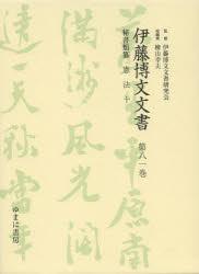 伊藤博文文書 第81巻 影印