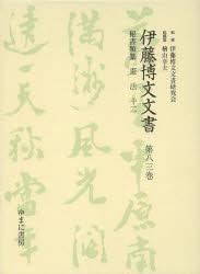 伊藤博文文書 第83巻 影印