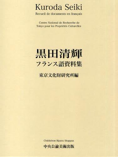 黒田清輝フランス語資料集