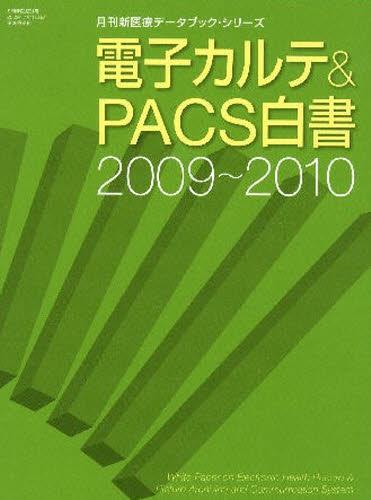 電子カルテ&PACS白書 2009~2010