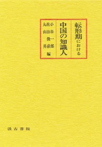 転形期における中国の知識人