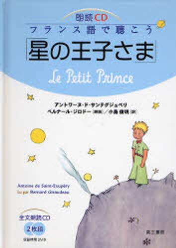 ブランド品 フランス語で聴こう 星の王子さま 卓抜