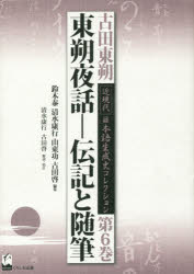 古田東朔近現代日本語生成史コレクション 第6巻