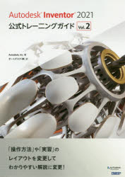 Autodesk Inventor 2021公式トレーニングガイド 気質アップ 店内全品対象 Vol.2