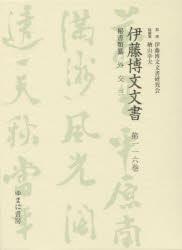 伊藤博文文書 第116巻 影印