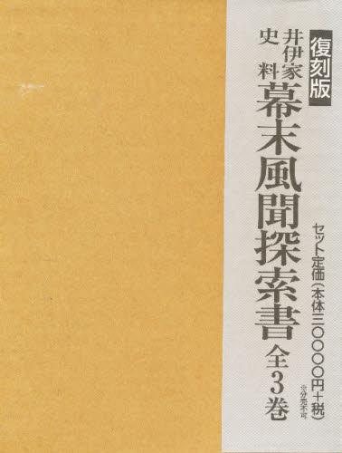 復刻版 井伊家史料幕末風聞探索書 全3巻