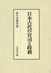 日本古代の官司と政務