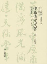 伊藤博文文書 第124巻 影印