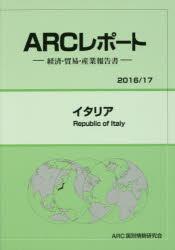 イタリア 2016/17年版