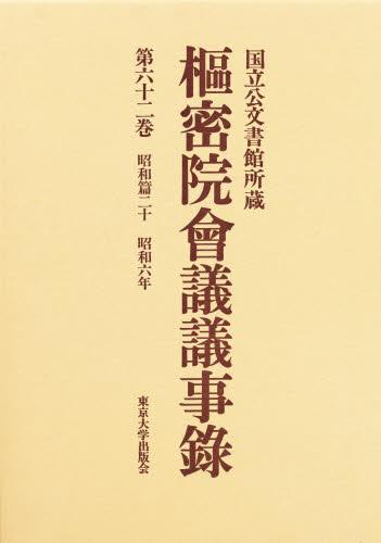 枢密院会議議事録 第62巻