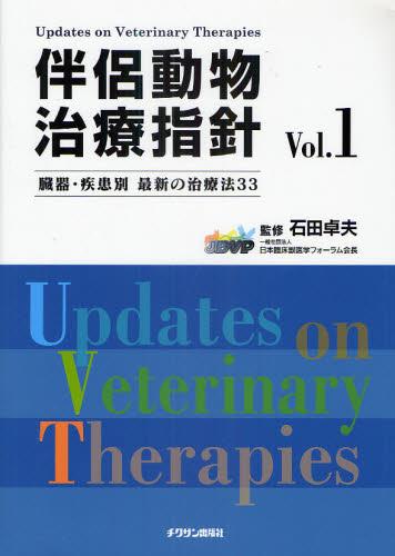 伴侶動物治療指針 臓器・疾患別最新の治療法33 Vol.1