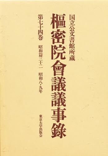 枢密院会議議事録 第74巻