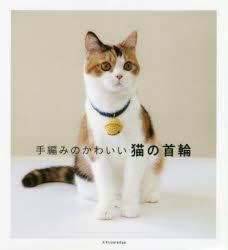 手編みのかわいい猫の首輪 送料無料 受賞店 一部地域を除く