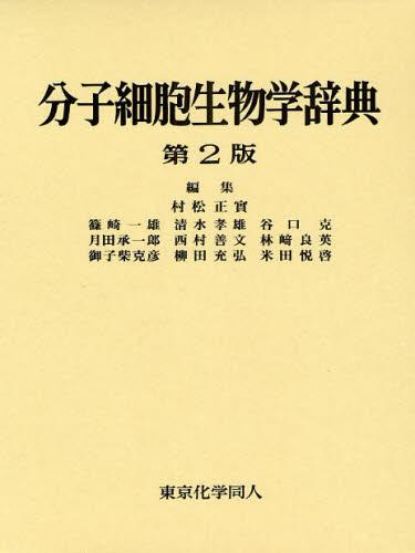 分子細胞生物学辞典